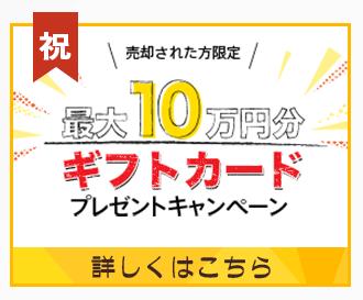 イエイ特典10万円ギフトカード