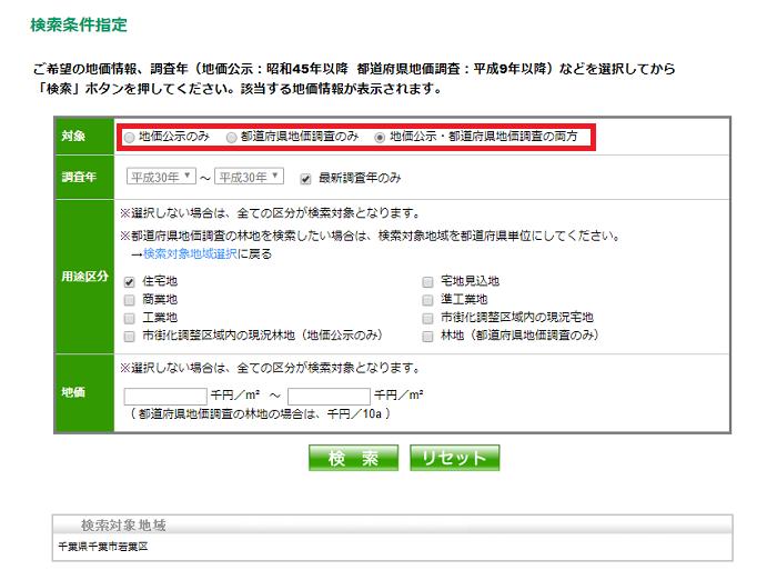 地価公示・都道府県地価検索条件指定