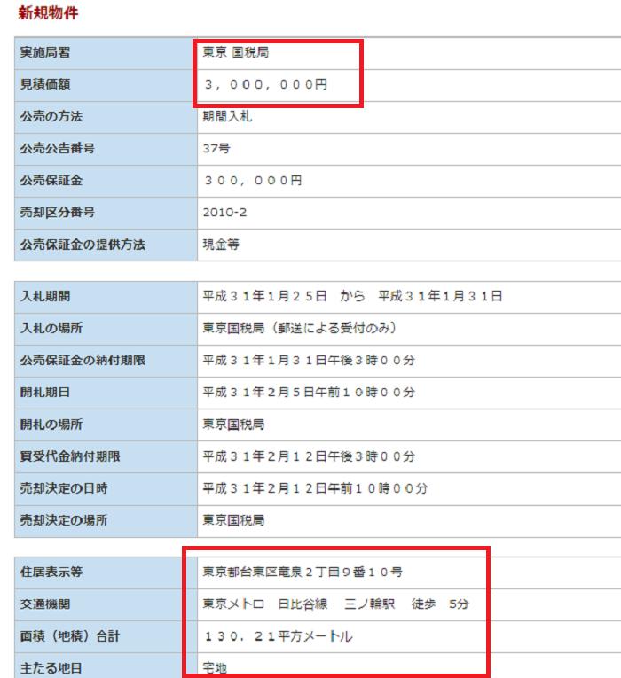 国税庁 公売情報