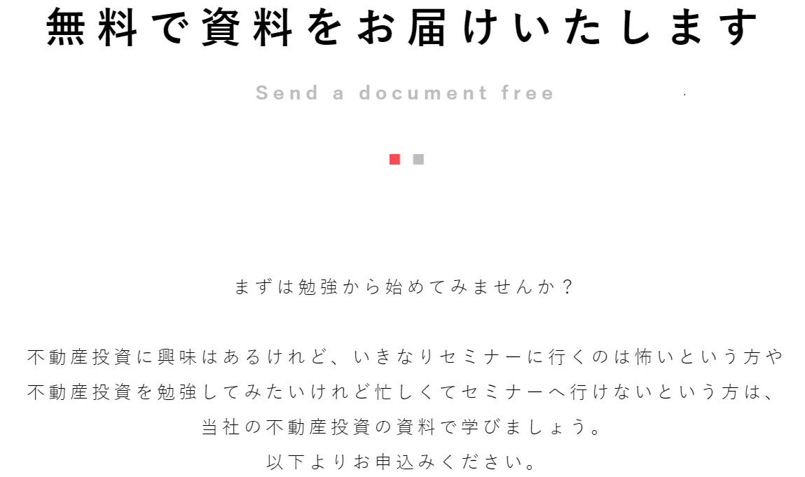 不動産セミナーの無料資料請求