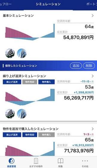 リノシ―アプリの収支シミュレーション確認画面