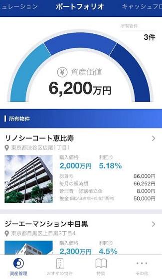 リノシ―アプリのポートフォーリオ確認画面