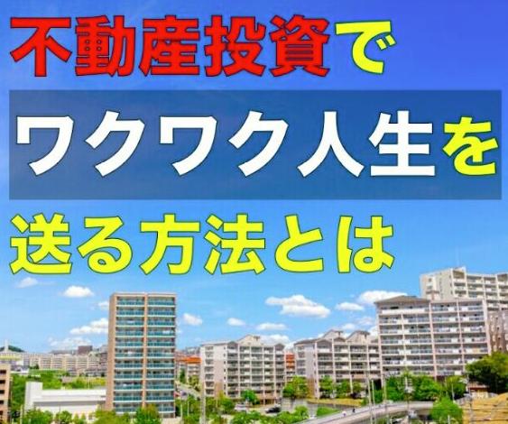 埼玉県でおすすめの不動産投資セミナー不動産投資でワクワク人生を送る方法