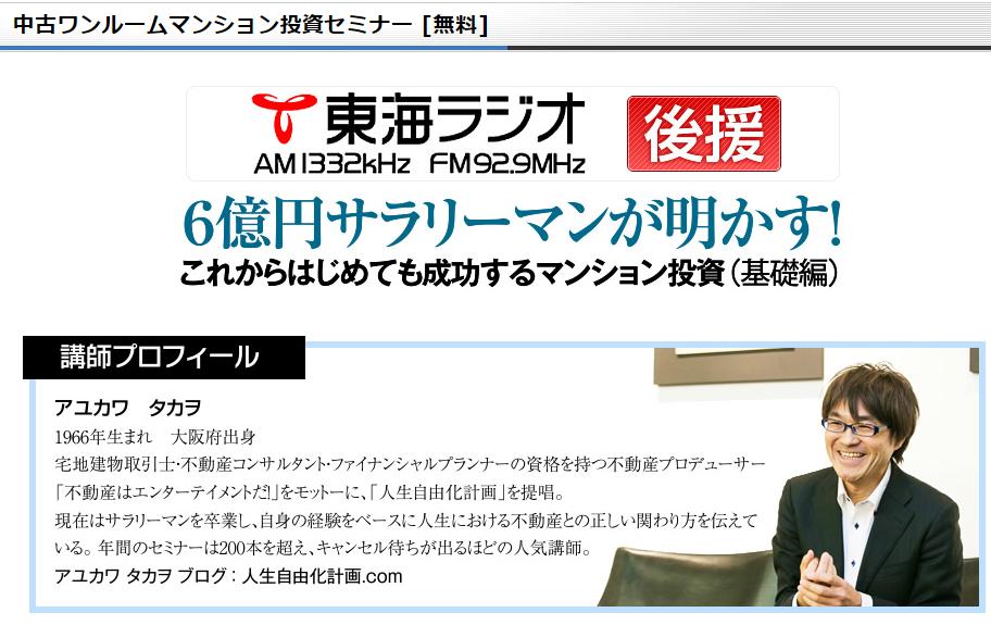 名古屋脱サラ不動産投資セミナー