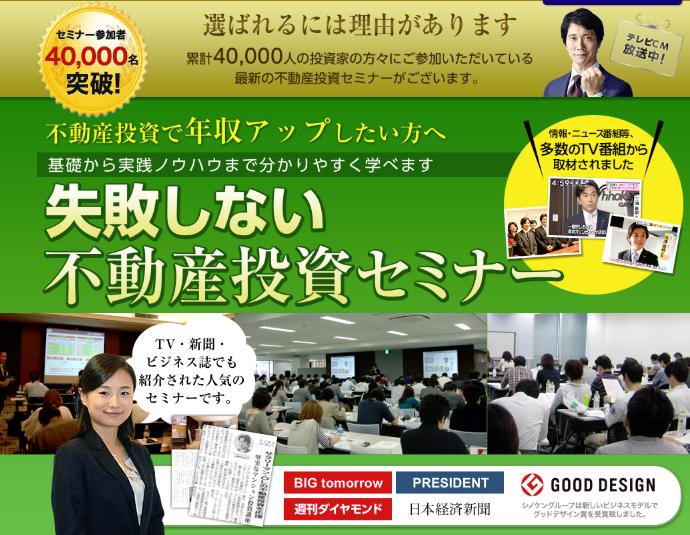 シノケン不動産投資セミナー