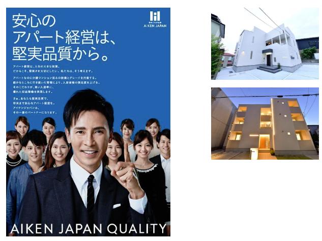 アパート経営セミナー仙台市