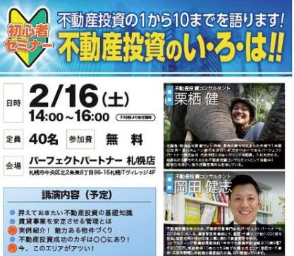 札幌不動産投資セミナー