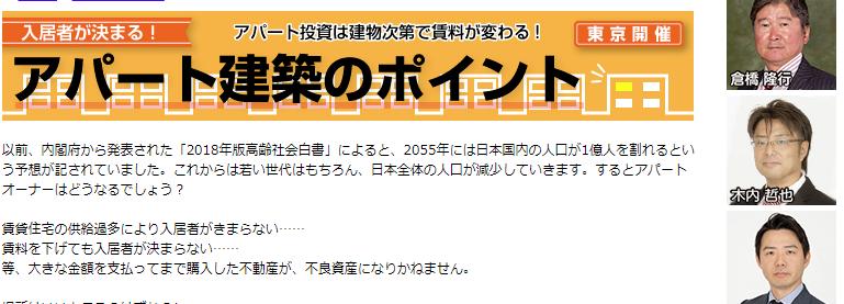 中央区銀座アパート経営セミナー