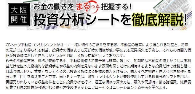 大阪市セミナー投資分析シートを解説