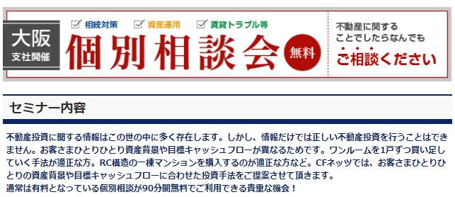 大阪市個別相談会