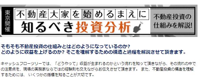 東京土地活用セミナー大家を始める前に知るべき投資分析
