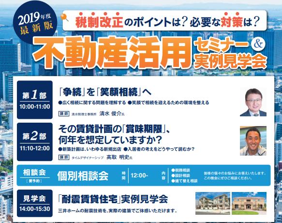 広島土地活用セミナー