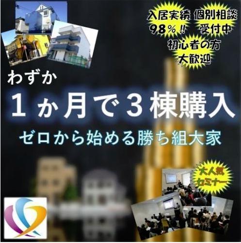 新日本コンサルティング不動産投資セミナー