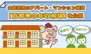 土地活用でアパートやマンションを経営すれば儲かる?首都圏の年収の相場を公開!e