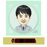 監修者佐藤さんアイコン