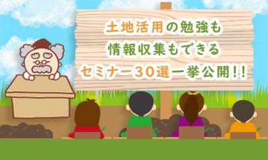 【2019年10月~12月】土地活用のセミナーおすすめ27選!地域別に厳選して集約!e