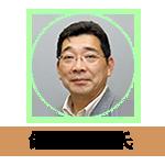 この記事の監修者飯島誠さんのアイコン写真