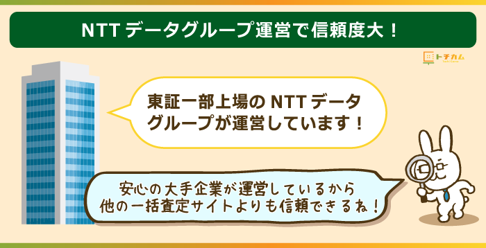 大手NTTが運営しているので信頼出来る