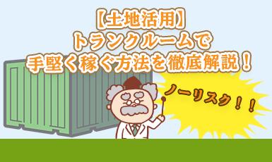 【土地活用】トランクルーム経営の投資で失敗しない!初期費用からリスクまで総まとめe