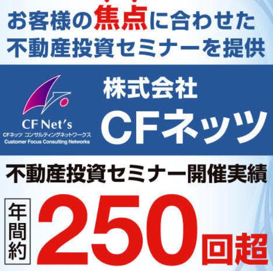 CFネッツ不動産投資セミナー