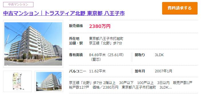 中古定期借地権付きマンション東京都八王子市