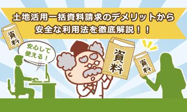 【土地活用一括資料請求とは】利用しても平気?デメリット・注意点を解説!e