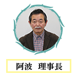 NPO法人マンション再生・建替・支援センター理事長アイコン写真