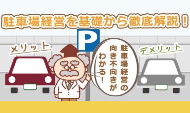 【駐車場経営による土地活用】7つのメリットに対してデメリットは2つだけ!e