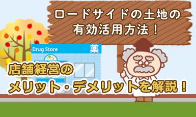 【ロードサイド店舗経営(商業施設)での土地活用】9つのメリット・デメリットから解説!e