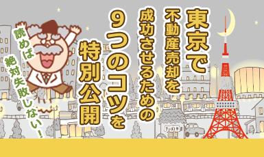 【東京の不動産売却】一戸建て・マンション・土地の価格相場と失敗しないためのコツ9つe