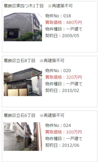 東京都葛飾区の再建築不可物件中古一戸建て