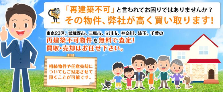 再建築不可物件買取業者東京都土地開発株式会社