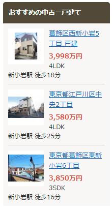 東京都葛飾区の中古一戸建ての価格相場は3,000万円代