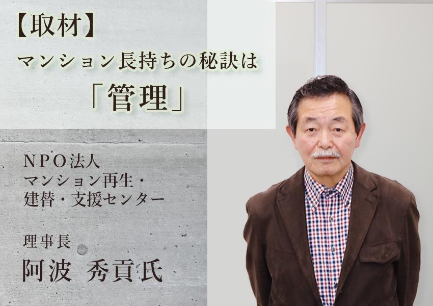 NPOマンション再生・建替・支援センター理事長 阿波氏