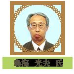 記事監修者 鳥海光夫氏のアイコン写真
