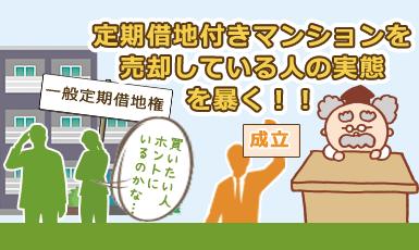 定期借地権付きマンションを売却したい!購入者に人気なのに売れないってホント?e