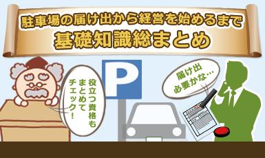 駐車場経営に資格や届け出・申請等の手続きは必要?土地活用のプロが完全解説!e