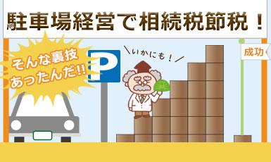 駐車場経営で相続税は安くなる?小規模宅地等の特例が適応されるのかも知りたい!e