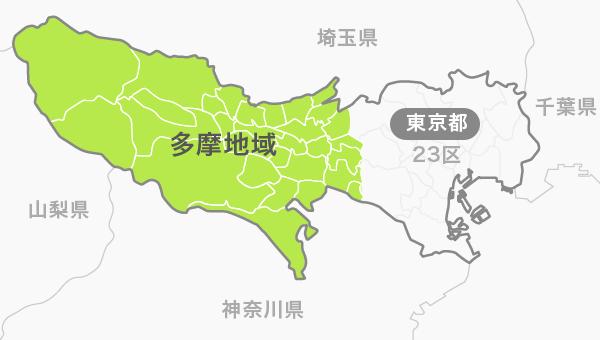 東京都の多摩地域
