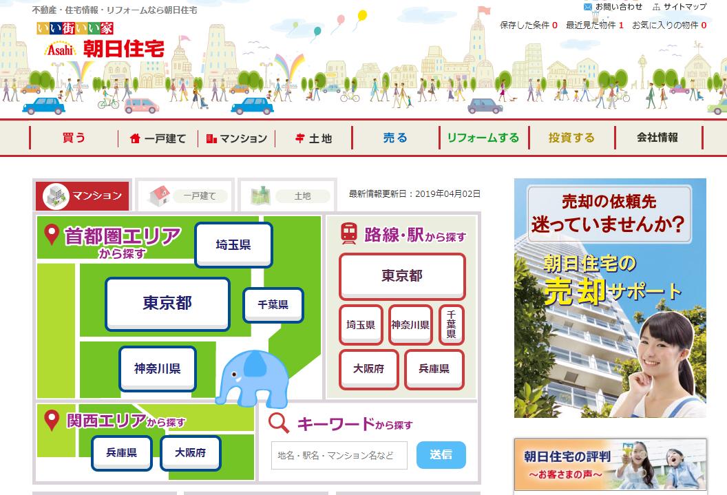 朝日住宅公式サイト