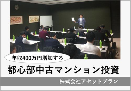 神奈川県横浜市の不動産投資セミナー