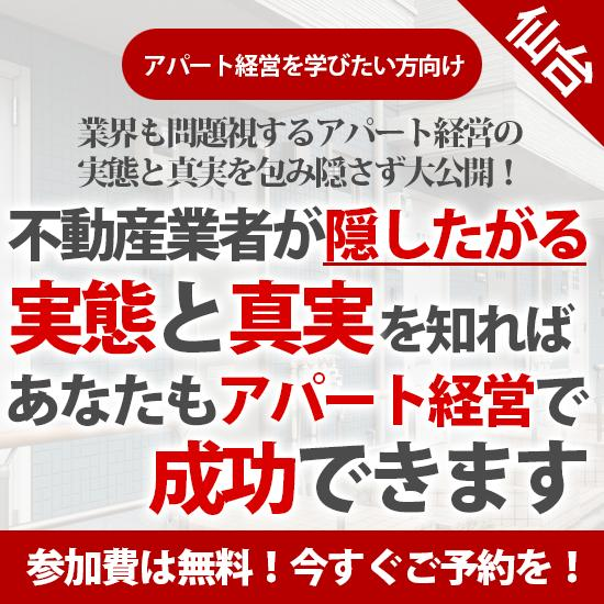 宮城県仙台市の不動産投資セミナー