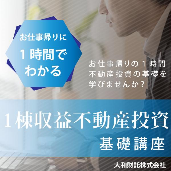 大阪府大阪市の不動産投資セミナー