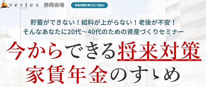 静岡土地活用セミナー「今からできる将来対策のためのマンション経営セミナー」