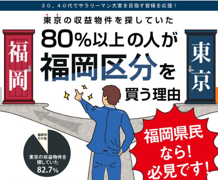 九州土地活用セミナー【福岡県民必見!】 東京の収益物件を探していた 80%以上の人が福岡区分を買う理由