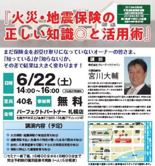 北海道土地活用セミナー「火災・地震保険の正しい知識」