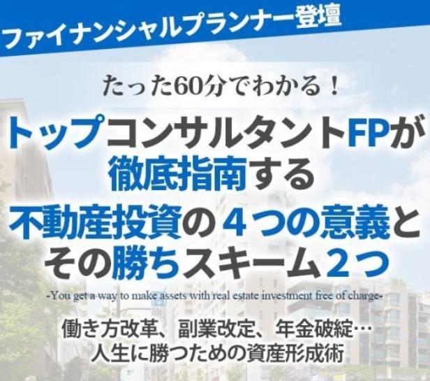 大阪土地活用セミナー「トップコンサルタントFPが徹底指南する不動産投資の4つの意義とその勝ちスキーム2つ」