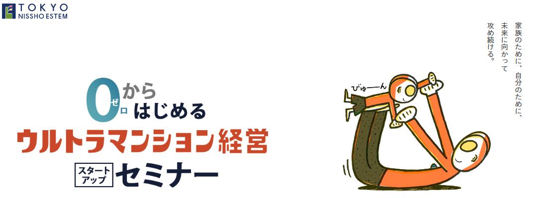 東京【新橋】0から始めるウルトラマンション経営 スタートアップセミナー