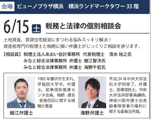 横浜ランドマークタワー税務と法律の個別相談会