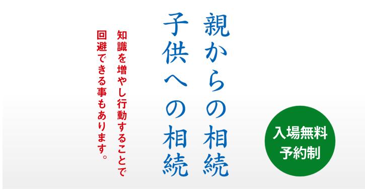 東京都「親からの相続・子供へ相続」読売新聞資産活用セミナー